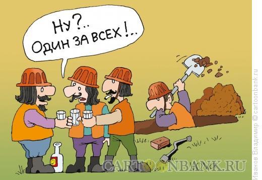 Карикатура: Один за всех, Иванов Владимир