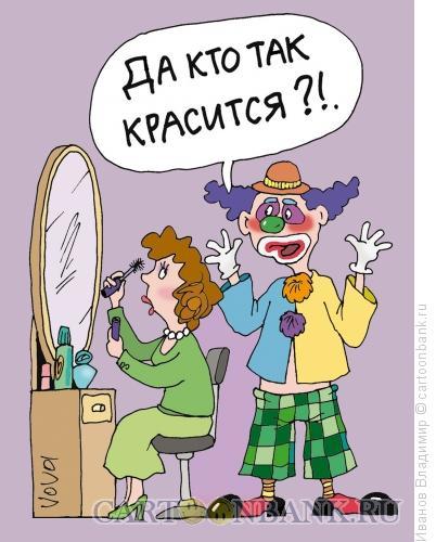 http://www.anekdot.ru/i/caricatures/normal/15/5/26/kto-kak-krasitsya.jpg