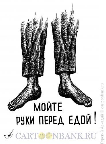 Карикатура: мойте руки перед едой, Гурский Аркадий