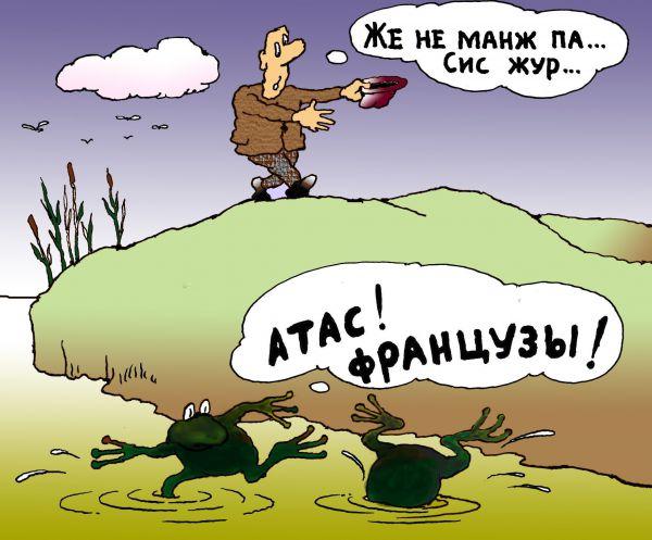 Карикатура: Атас! Французы!, Николай Кинчаров