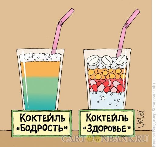 Карикатура: Коктейль для здоровья, Иванов Владимир