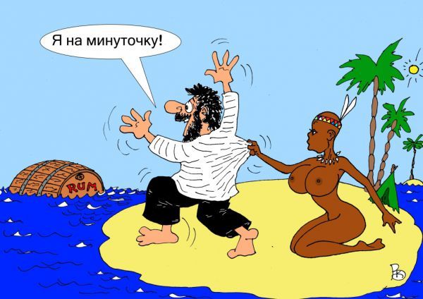 Карикатура: Мираж, Валерий Каненков