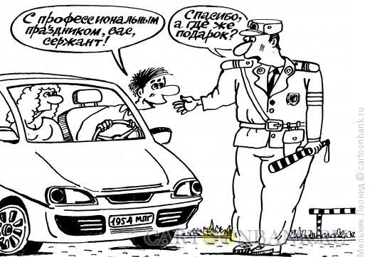 Карикатура: С праздничком!, Мельник Леонид