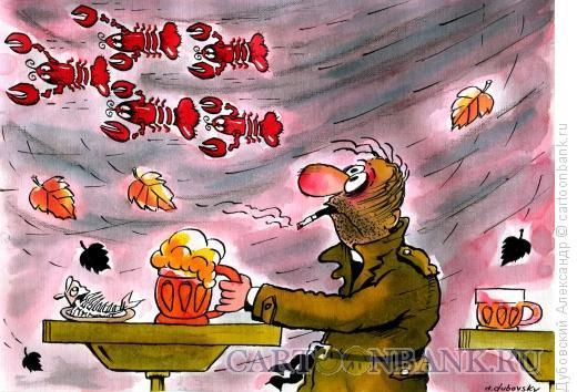 Карикатура: Осень, Дубовский Александр