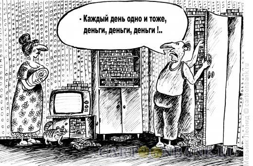 Карикатура: Достало!, Мельник Леонид