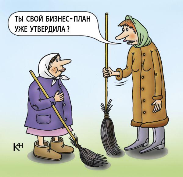 Карикатура: Дворники, Александр Кузнецов