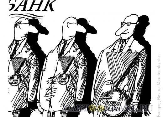 Карикатура: Награда за возврат кредита, Богорад Виктор