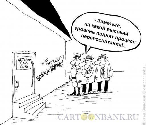 Карикатура: Вовка - наш премьер, Шилов Вячеслав