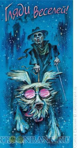 Карикатура: гляди веселей, Осипов Евгений