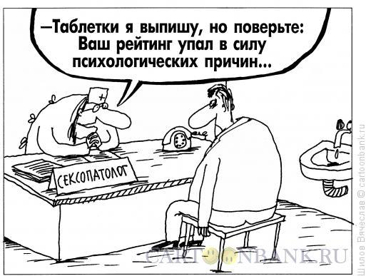 Карикатура: Опущенный рейтинг, Шилов Вячеслав