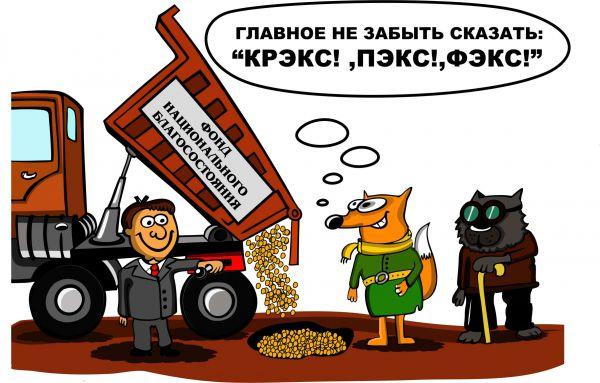 Карикатура: Поле чудес, somnambula