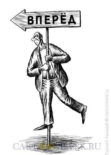 "Карикатура: призыв ""вперёд"", Гурский Аркадий"