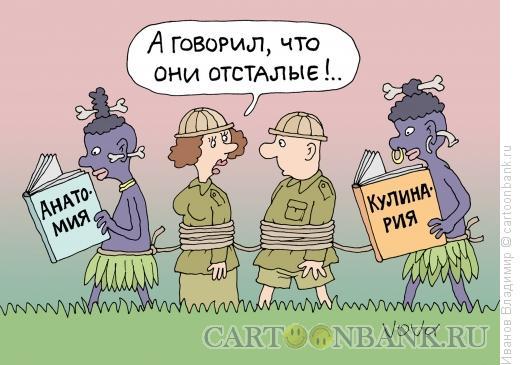 Карикатура: Ученые папуасы, Иванов Владимир