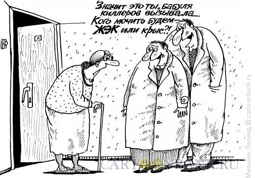 Карикатура: Мафию вызывали?, Мельник Леонид