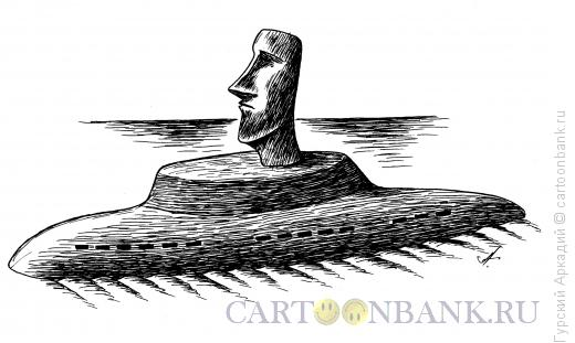 Карикатура: Подводная лодка, Гурский Аркадий