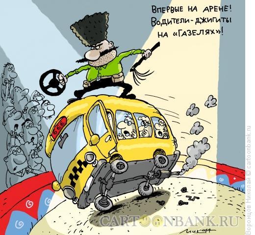 Карикатура: Джигит на Газеле, Воронцов Николай