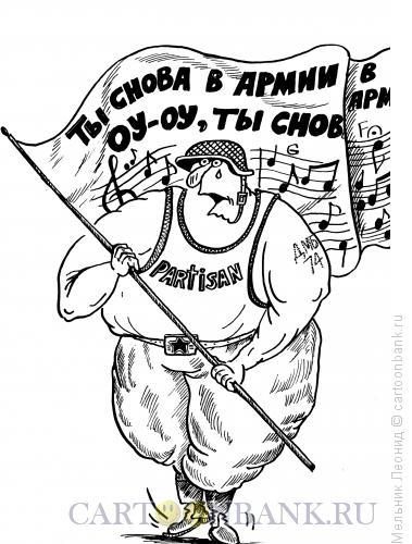 Карикатура: Партизан, Мельник Леонид