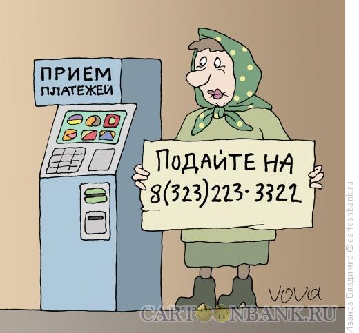 Карикатура: Подайте на телефон, Иванов Владимир