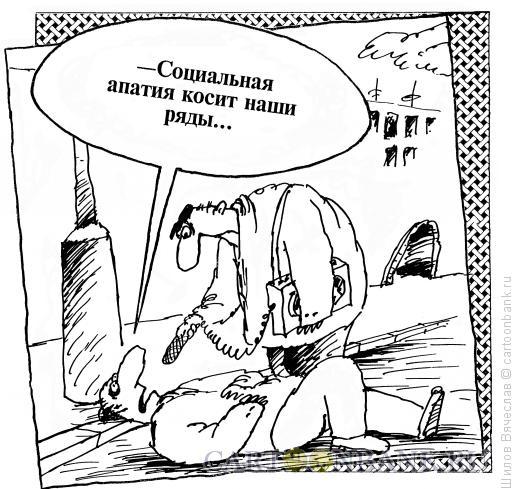 Карикатура: Социальная апатия, Шилов Вячеслав