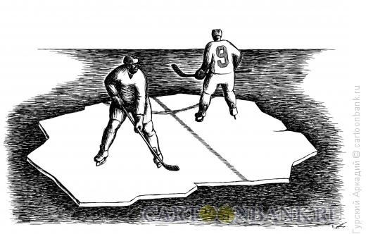 Карикатура: хоккеисты на льдине, Гурский Аркадий