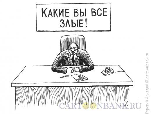 Карикатура: бюрократ с плакатом, Гурский Аркадий