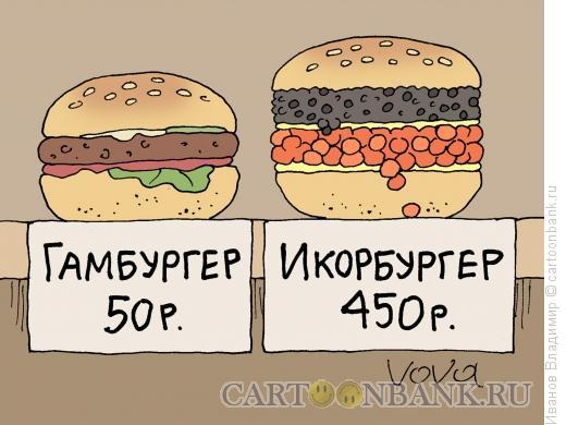 Карикатура: Икорбургер, Иванов Владимир