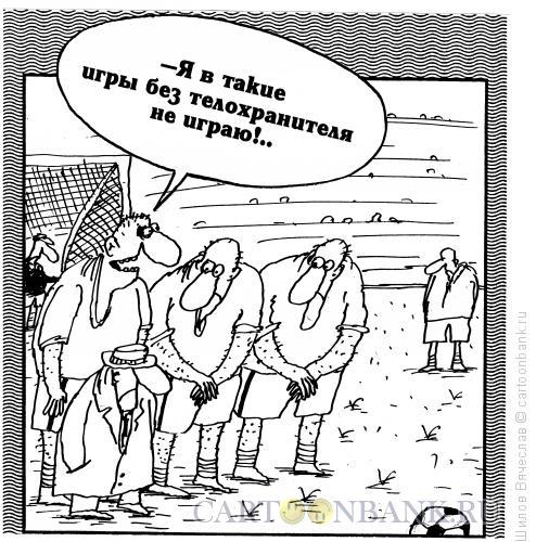 Карикатура: Передусмотрительный, Шилов Вячеслав