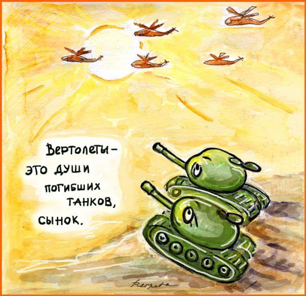 Карикатура: Что такое вертолеты?