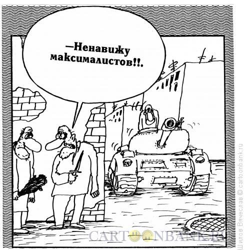 http://www.anekdot.ru/i/caricatures/normal/15/5/5/maksimalist.jpg
