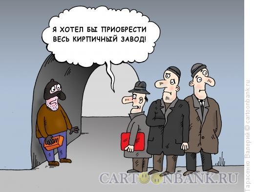 Карикатура: Олигарх, Тарасенко Валерий