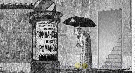 Карикатура: Афиша, Богорад Виктор