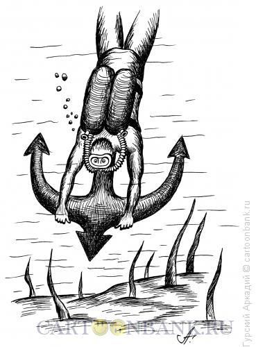Карикатура: аквалангист, Гурский Аркадий