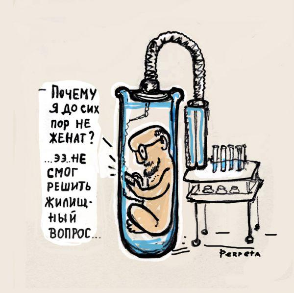 Карикатура: пробирка, Perpeta