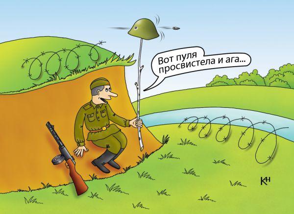 Карикатура: Пуля-дура, Александр Кузнецов