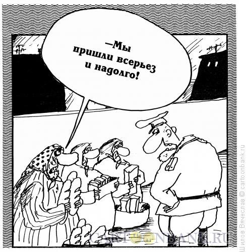 Карикатура: Возвращение уличной торговли, Шилов Вячеслав