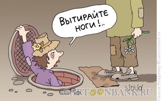Карикатура: Вытирайте ноги, Иванов Владимир