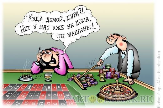 Карикатура: Игрок, Кийко Игорь