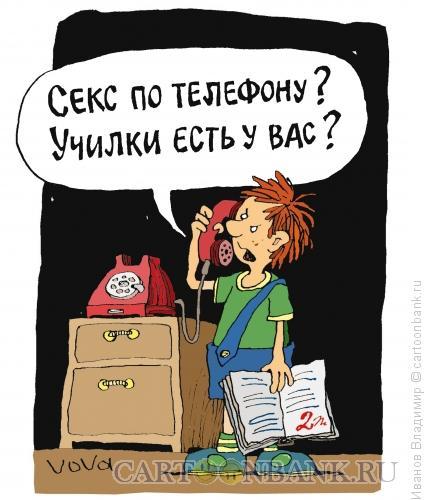 Карикатура: Училку хочу, Иванов Владимир