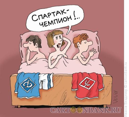 Карикатура: Спартак - чемпион, Иванов Владимир