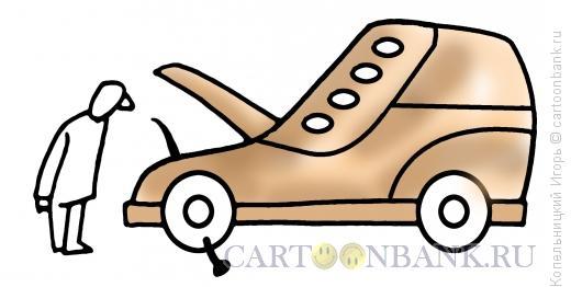 Карикатура: Ботинок, Копельницкий Игорь