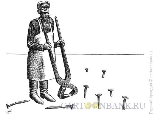 Карикатура: дворник с клещами, Гурский Аркадий
