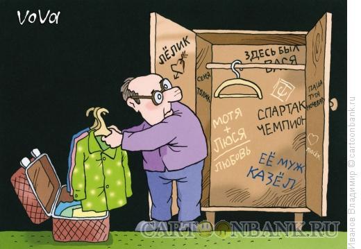 Карикатура: Легендарный шкаф, Иванов Владимир