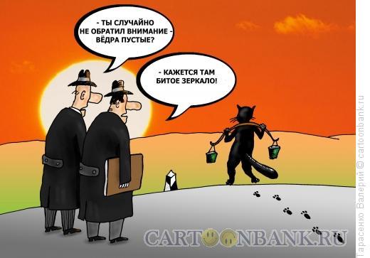 Карикатура: Плохая примета, Тарасенко Валерий