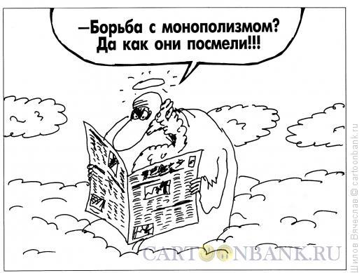 Карикатура: Борьба с монополизмом, Шилов Вячеслав
