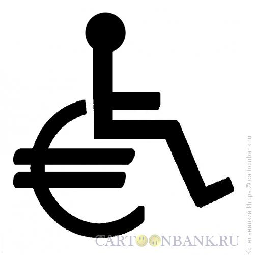Карикатура: евро инвалидная коляска, Копельницкий Игорь