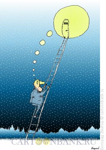 Карикатура: Убежище, Богорад Виктор