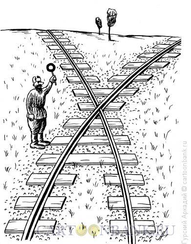 Карикатура: рельсы пересекаются, Гурский Аркадий