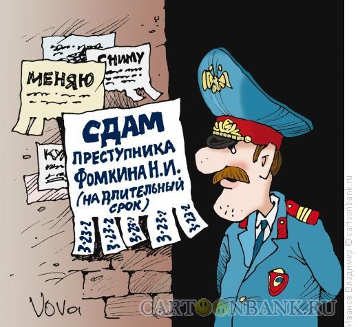 http://www.anekdot.ru/i/caricatures/normal/15/6/15/sdam-prestupnika.jpg