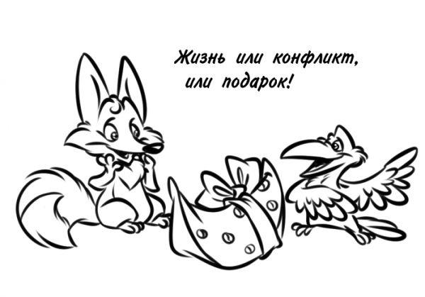 Карикатура: Жизнь или конфликт, или подарок.