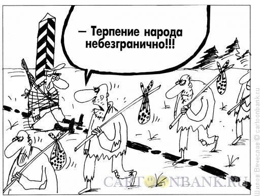Карикатура: Граница, Шилов Вячеслав